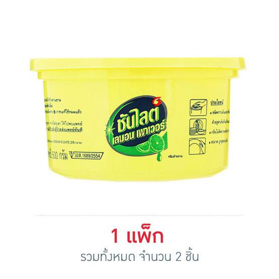 ซันไลต์ ครีมล้าง กลิ่นเลมอน 500 กรัม (แพ็ก 2 ชิ้น)
