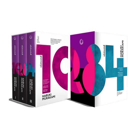 1Q84 หนึ่งคิวแปดสี่ (เล่ม 1-3) (Book Set)