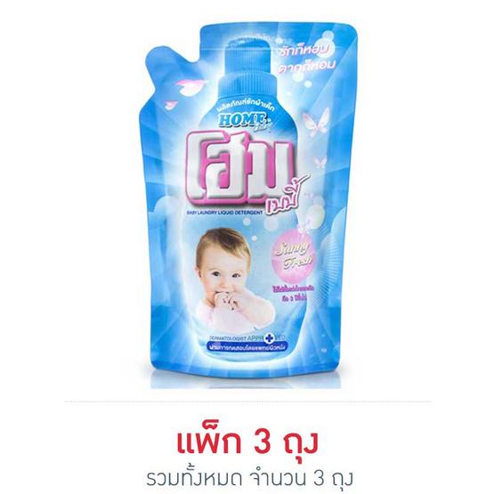 โฮม เด็กถุงเติมชนิดถุงใหญ่ Sunny Fresh 600 มล.