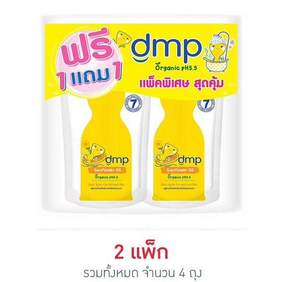 DMP ครีมอาบน้ำ ซันฟลาวเวอร์ ถุงเติม 350 มล.
