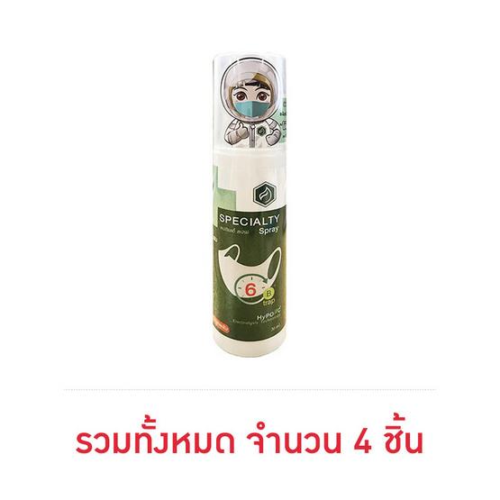 สเปเชียลตี้ สเปรย์ (Specialty Spray) สเปรย์ฉีดหน้ากากขนาด 30 มล.