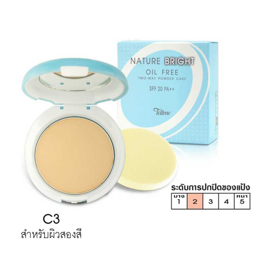 Tellme Nature Bright Oil Free Two-Way Powed Cake SPF20 PA+++ #C3 สำหรับผิวสองสี 10 g
