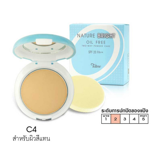 Tellme Nature Bright Oil Free Two-Way Powed Cake SPF20 PA+++ #C4 สำหรับผิวแทน 10 g