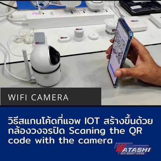 Watashi กล้อวงจรปิด IP Camera รุ่น WIOT1010