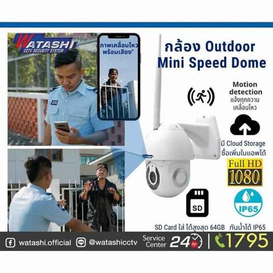 Watashi กล้อวงจรปิด IP Camera รุ่น WIOT1009