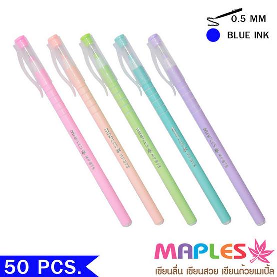 Maples 875 ปากกาลูกลื่นหมึกน้ำเงิน0.5มม. คละสี (แพ็ก 50 ด้าม)