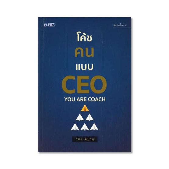 โค้ชคนแบบ CEO