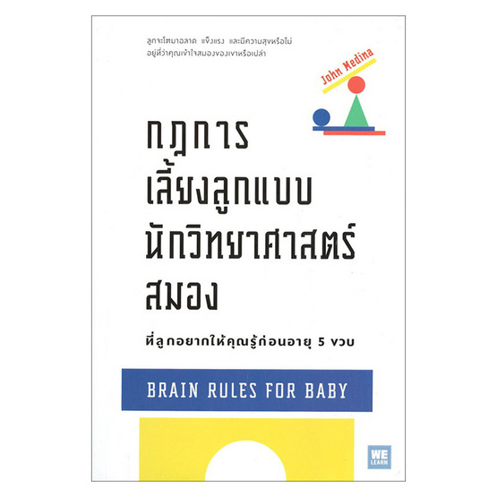 กฎการเลี้ยงลูกแบบนักวิทยาศาสตร์สมอง