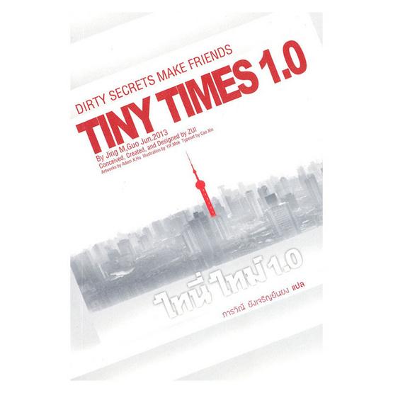TINY TIMES 1.0