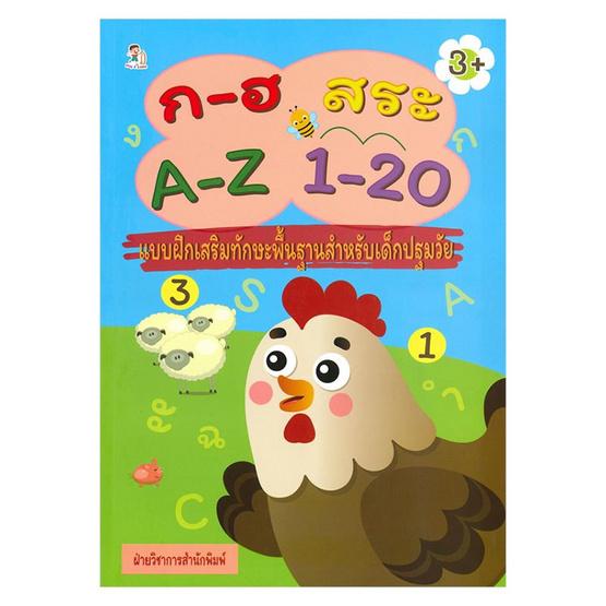ก-ฮ สระ A-Z 1-20 แบบฝึกฯสำหรับเด็กปฐมวัย