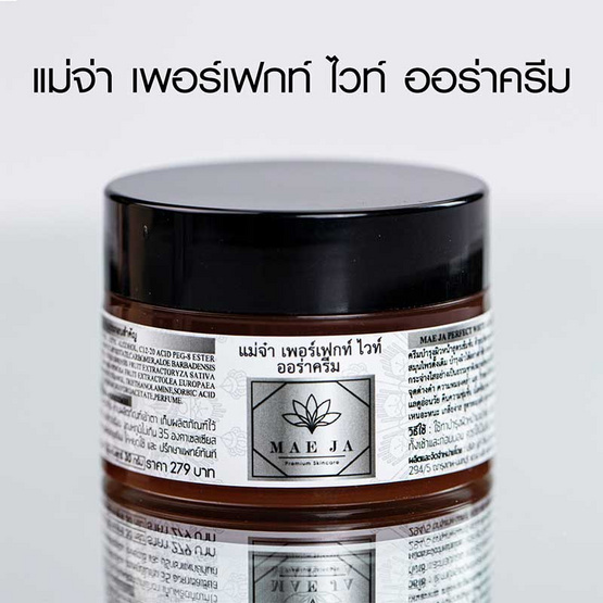 MAE JA ครีมบำรุงผิวหน้า Perfect White Aura Cream 30 กรัม