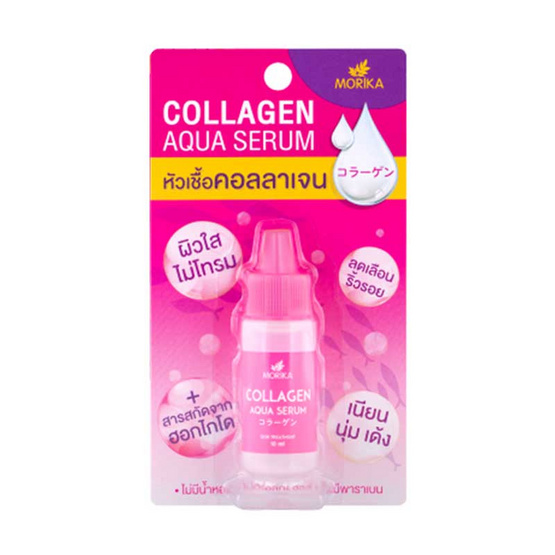 Morika หัวเชื้อ Collagen Aqua Serum 10 มล. (แพ็ค3)