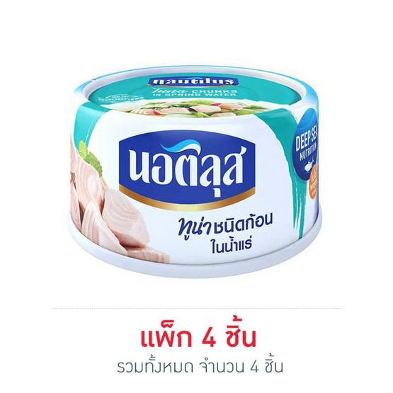 นอติลุส ทูน่าชนิดก้อนในน้ำแร่ 170 กรัม แพ็ก 4 ชิ้น