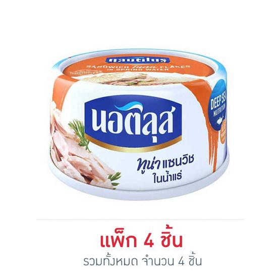 นอติลุส ทูน่าแซนวิชในน้ำแร่ 170 กรัม แพ็ก 4 ชิ้น