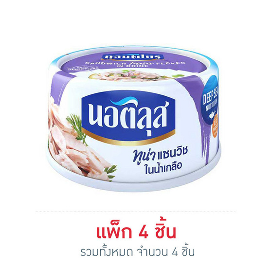 นอติลุส ทูน่าแซนวิชในน้ำเกลือ 170 กรัม แพ็ก 4 ชิ้น