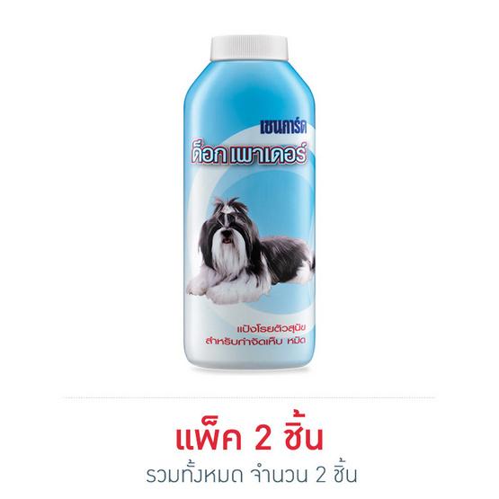 เชนการ์ด แป้งโรยตัวสุนัข 200 ก. (2ชิ้น)