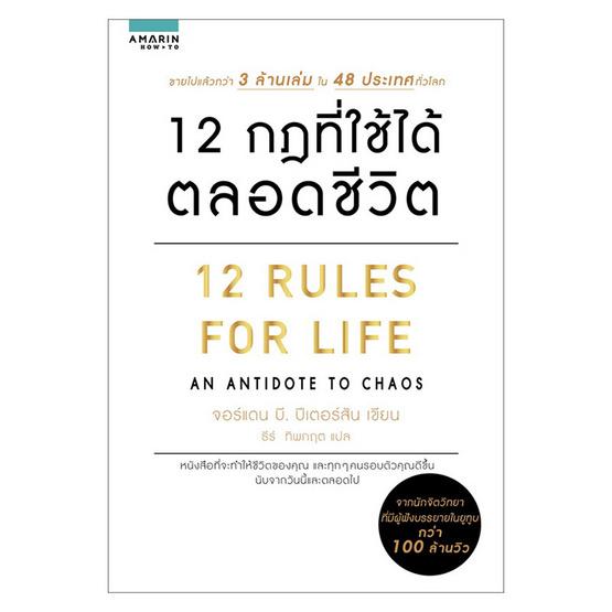 12 กฎที่ใช้ได้ตลอดชีวิต