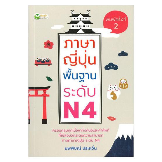 ภาษาญี่ปุ่นพื้นฐาน ระดับ N4 พ.2