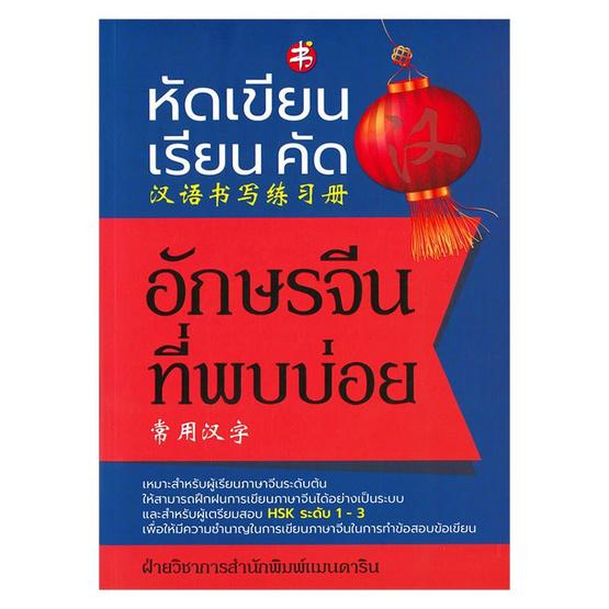 หัดเขียน เรียน คัด อักษรจีนที่พบบ่อย
