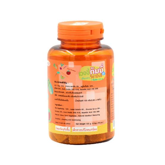 Maxxlife เยลลี่ กัมมี่ผสมผักรวม 5 ชนิด และวิตามินซี กลิ่นส้ม (48 ชิ้น/กระปุก)