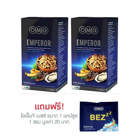 OMG เอ็มเพอเรอร์ 30 แคปซูล แพ็ค 2 กล่อง แถมฟรี โอเอ็มจี เบซซ์ ขนาด 1 แคปซูล 1 ซอง