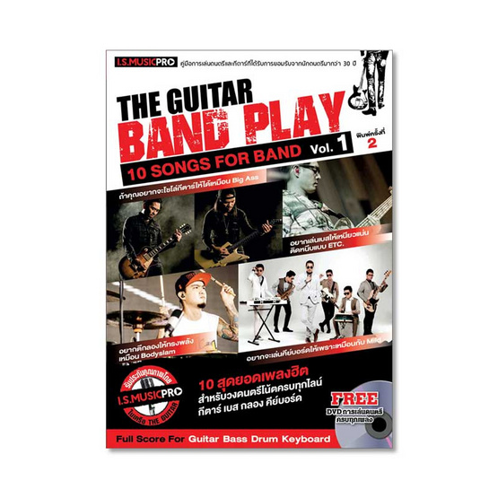 THE GUITAR BAND PLAY Vol.1