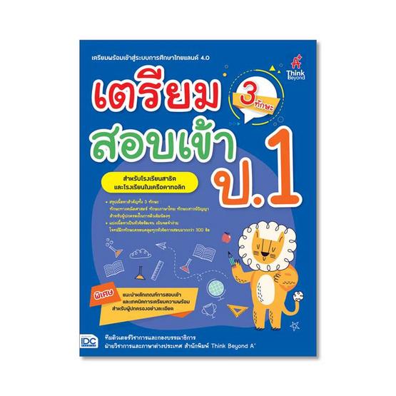 เตรียมสอบเข้า ป.1 (3 ทักษะ)