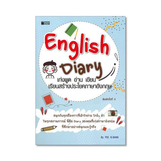 English Diary เก่งพูด อ่าน เขียน เรียนสร้างประโยคภาษาอังกฤษ