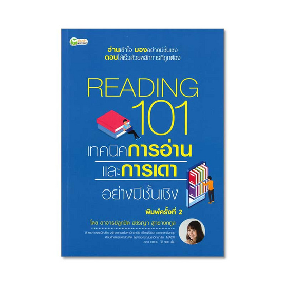 READING101 เทคนิคการอ่านและการเดาอย่างมีชั้นเชิง