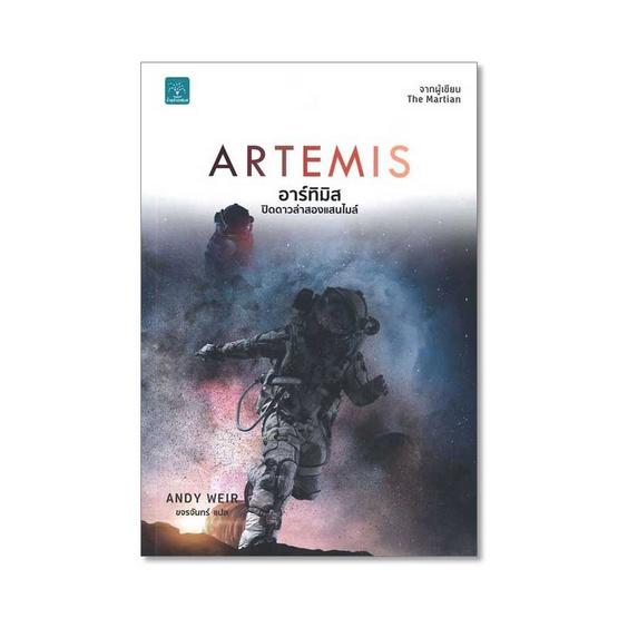 อาร์ทิมิส ปิดดาวล่าสองแสนไมล์ (Artemis)