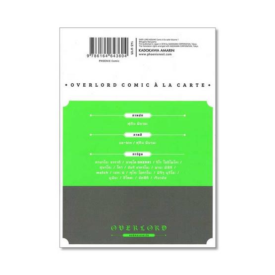 OVERLORD คอมิกอะลาคาร์ต 1 (Mg)
