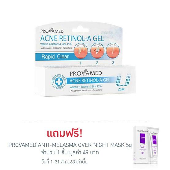 Provamed Acne Retinol-A Gel 10 G