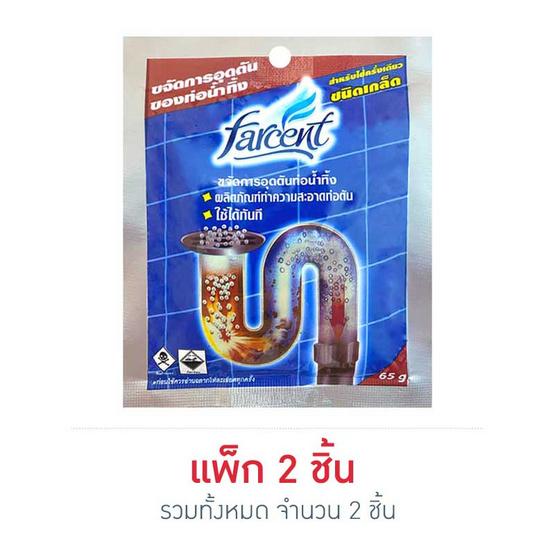 Farcent ผลิตภัณฑ์ขจัดท่อน้ำตันชนิดเกล็ด 65 กรัม