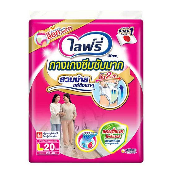 ไลฟ์รี่ ผ้าอ้อมผู้ใหญ่ กางเกงซึมซับ L (ห่อละ 20 ชิ้น)