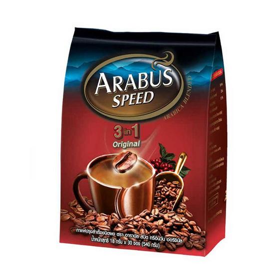 กาแฟอาราบัสสปีด 3in1 ออริจินัล 18 กรัม 30 ซอง