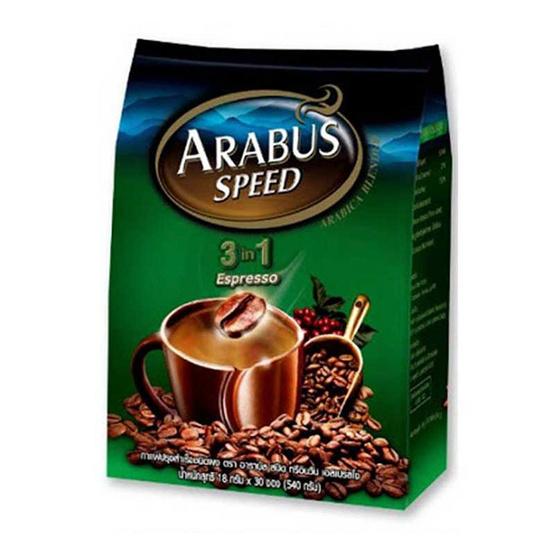 กาแฟอาราบัสสปีต 3in1 เอสเปรสโซ 18 กรัม 30 ซอง