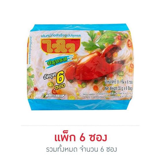 ไวไวเส้นหมี่ปรุงรสซอง 55 กรัม (แพ็ก 6 ซอง)
