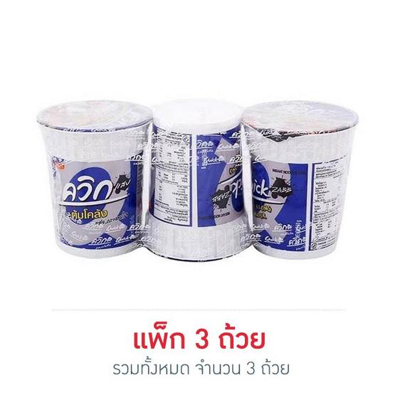 ไวไวควิกแสบคัพ รสต้มโคล้ง 60 กรัม (แพ็ก 3 ถ้วย)