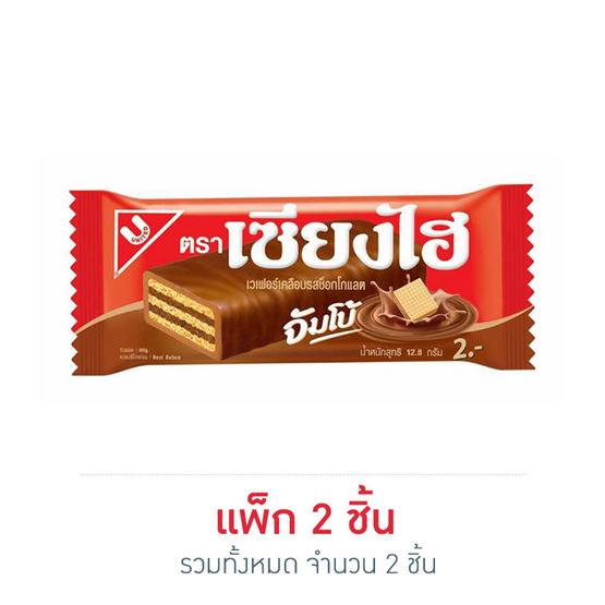 เซียงไฮจัมโบ้ เวเฟอร์รสช็อกโกแลต 12.8 กรัม