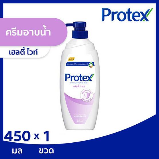 โพรเทคส์ ครีมอาบน้ำ เฮลตี้ไวท์ 450 มล.