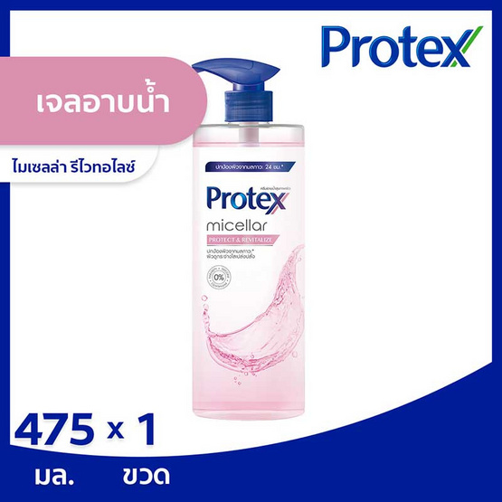 โพรเทคส์ ครีมอาบน้ำไมเซล่าโพรเทคแอนด์รีไวทัลไลซ์ 475 มล.