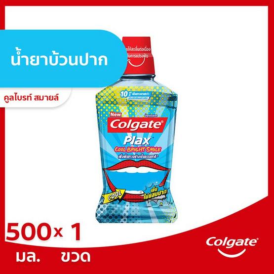 คอลเกต น้ำยาบ้วนปากพลักซ์คูลไบร์สมายล์ 500 มล.