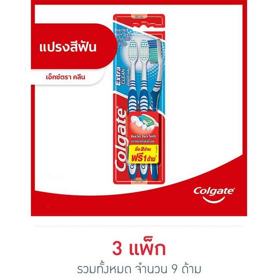 คอลเกต แปรงสีฟัน เอ็กซ์ตร้า คลีน 2ฟรี1