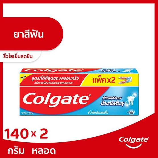 คอลเกต ยาสีฟัน ริ้วใสเย็นสดชื่น 140 กรัม แพ็กคู่