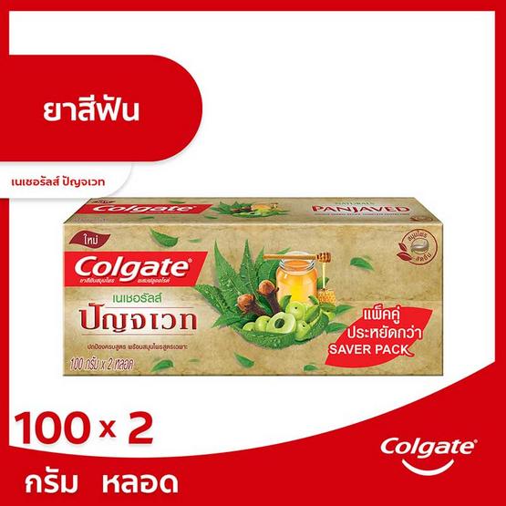 คอลเกต ยาสีฟัน เนเชอรัลล์สมุนไพร สูตรปัญจเวท 100 กรัม (แพ็กคู่)