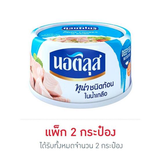 นอติลุส ทูน่าชนิดก้อนในน้ำเกลือ 170 กรัม