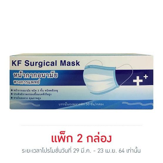 KF หน้ากากอนามัยทางการแพทย์แบบกล่อง 50 ชิ้น