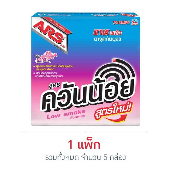 อาทพลัส ยาจุดควันน้อย ซากุระ 10ขด (แพ็ก 5 กล่อง)