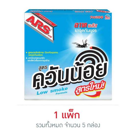 อาทพลัส ยาจุดควันน้อยไร้กลิ่น 10ขด (แพ็ก 5 กล่อง)