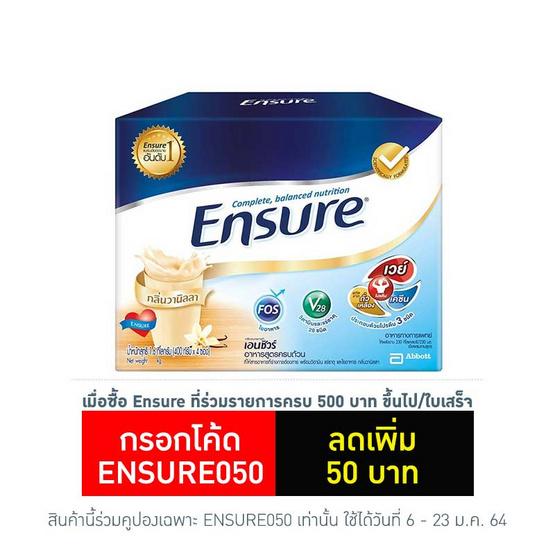 Ensure นมผงเอนชัวร์ กลิ่นวานิลา 1600 กรัม